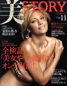 【送料無料】美STORY (ストーリー) 2009年 11月号 [雑誌]