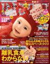 【送料無料】ひよこクラブ 2011年 01月号 [雑誌]