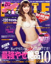 【送料無料】FYTTE (フィッテ) 2011年 02月号 [雑誌]