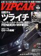 VIP CAR (ビップ カー) 2010年 10月号 [雑誌]