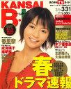 KANSAI B.L..T. (カンサイビーエルティー) 2008年 04月号 [雑誌]