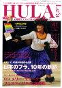 HULA Lea (フラレア) 2010年 08月号 [雑誌]