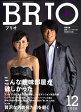 BRIO (ブリオ) 2008年 12月号 [雑誌]
