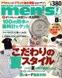 ブランドBargain Men's (バーゲンメンズ) 2008年 08月号 [雑誌]