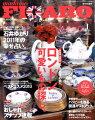 madame FIGARO japon (フィガロ ジャポン) 2011年 01月号
