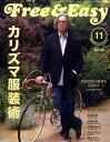 【送料無料】Free & Easy (フリーアンドイージー) 2010年 11月号 [雑誌]