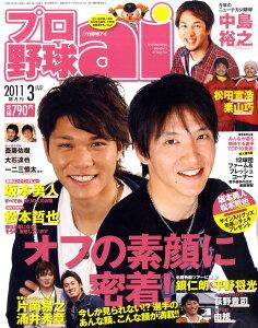 プロ野球 ai (アイ) 2011年 03月号 [雑誌]