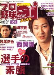 【送料無料】プロ野球 ai (アイ) 2008年 03月号 [雑誌]