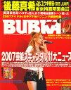 BUBKA (ブブカ) 2008年 01月号 [雑誌]