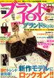 ブランド JOY (ジョイ) 2009年 08月号 [雑誌]