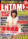 月刊 アサヒ芸能エンタメ ! 2008年 01月号 [雑誌]