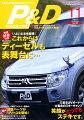P&D MAGAZINE (マガジン) 2010年 11月号 [雑誌]