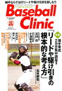 Baseball Clinic (ベースボール・クリニック) 2010年 08月号 [雑誌]
