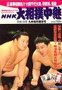 NHK 大相撲中継 2007年 11月号 [雑誌]