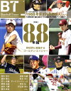 ベースボール・タイムズ 2010年 10月号 [雑誌]