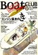Boat CLUB (ボートクラブ) 2010年 02月号 [雑誌]