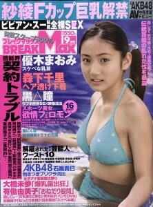 【送料無料】BREAK MAX (ブレイクマックス) 2010年 09月号 [雑誌]