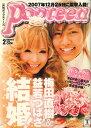 【送料無料】Popteen (ポップティーン) 2008年 02月号 [雑誌]