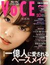VoCE (ヴォーチェ) 2010年 10月号 [雑誌]