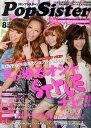 Pop Sister (ポップシスター) 2010年 08月号 [雑誌]