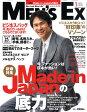 MEN'S EX (メンズ・イーエックス) 2009年 01月号 [雑誌]