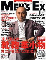Men's EX(メンズ・イーエックス) 2008年8月号