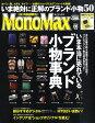 Mono Max (モノ・マックス) 2009年 06月号 [雑誌]