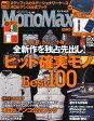 Mono Max (モノ・マックス) 2010年 09月号 [雑誌]