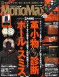 Mono Max (モノ・マックス) 2010年 12月号 [雑誌]