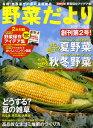 野菜だより 2010年 07月号 [雑誌]
