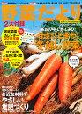 野菜だより 2010年 11月号 [雑誌]