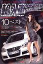 輸入車中古車情報 2008年 01月号 [雑誌]