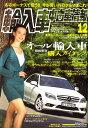 輸入車中古車情報 2007年 12月号 [雑誌]