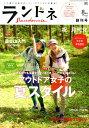 ランドネ 2010年 08月号 [雑誌]
