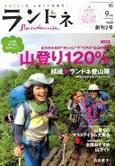 ランドネ 2010年 09月号 [雑誌]