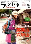 ランドネ 2010年 12月号 [雑誌]
