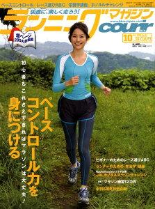 ランニングマガジン courir (クリール) 2008年 10月号 [雑誌]