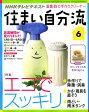 NHK 住まい自分流 2010年 06月号 [雑誌]