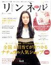 【送料無料】リンネル 2011年 02月号 [雑誌]