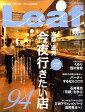 Leaf (リーフ) 2010年 10月号 [雑誌]