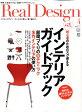 Real Design (リアル・デザイン) 2010年 04月号 [雑誌]