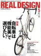 Real Design (リアル・デザイン) 2010年 05月号 [雑誌]
