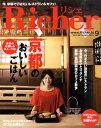 Richer (リシェ) 2010年 09月号 [雑誌]