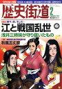 【送料無料】歴史街道 2011年 02月号 [雑誌]