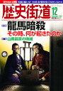 歴史街道 2010年 12月号 [雑誌]