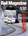 Rail Magazine (レイルマガジン) 2011年 03月号 [雑誌]