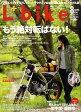 L + bike (レディスバイク) 2010年 08月号 [雑誌]