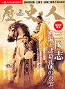 【送料無料】歴史人 2011年 03月号 [雑誌]