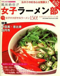 【送料無料】風味絶佳 ! 女子ラーメン部 2010年 05月号 [雑誌]