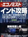 週刊 エコノミスト 2010年 9/7号 [雑誌]